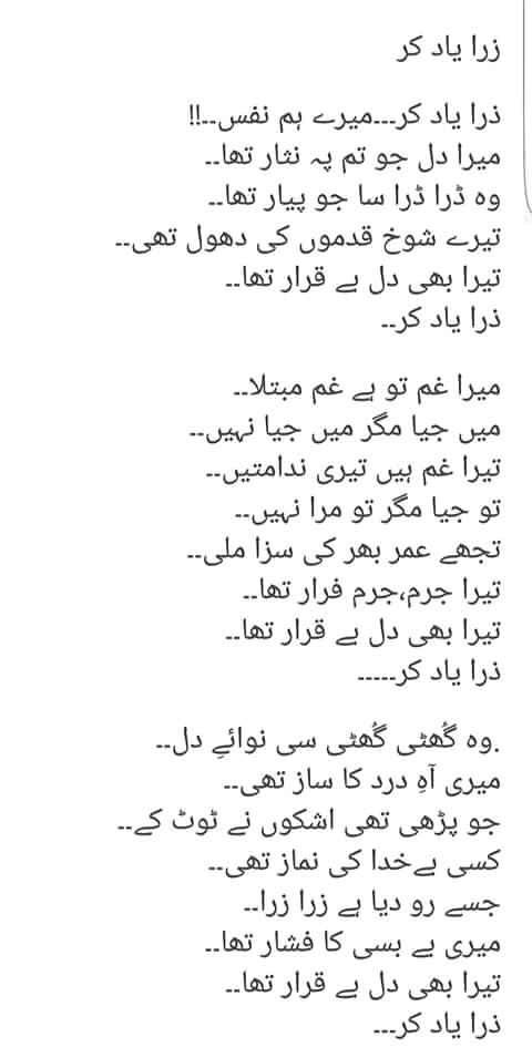 Zara Yaad Kar Ost Lyrics by Rahat Fateh Ali Khan - HUM TV