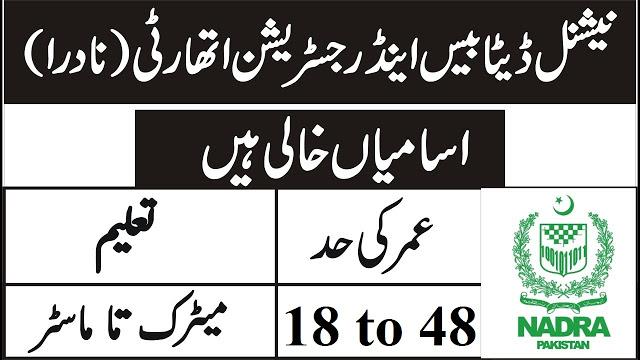 NADRA New Jobs 2020 | Latest NADRA Vacancies in All over Pakistan