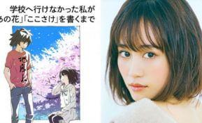 Download dan Streaming Gakko e Ikenakatta Watashi ga
