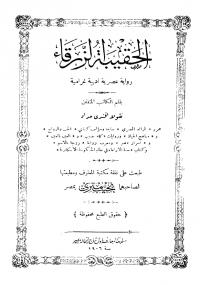 رواية الحقيبة الزرقاء pdf