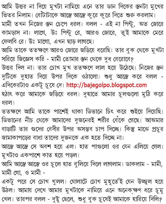 Bangla choda chudir golpo kobita - 4 10