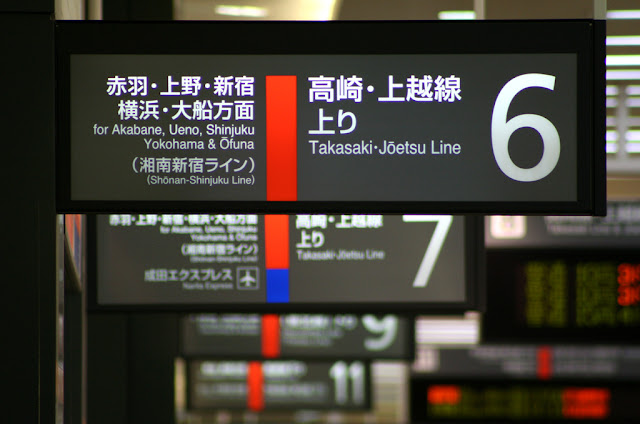 Letrero en la Estación de Tokyo