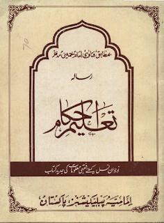رسالہ تعلیم احکام بمطابق فتاوی امام خمینی