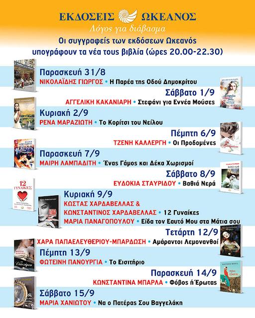 Οι εκδόσεις Ωκεανός στο 47ο Φεστιβάλ Βιβλίου στο Ζάππειο
