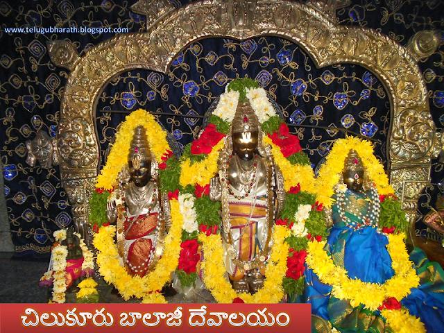 Cilukuru Balaji Temple