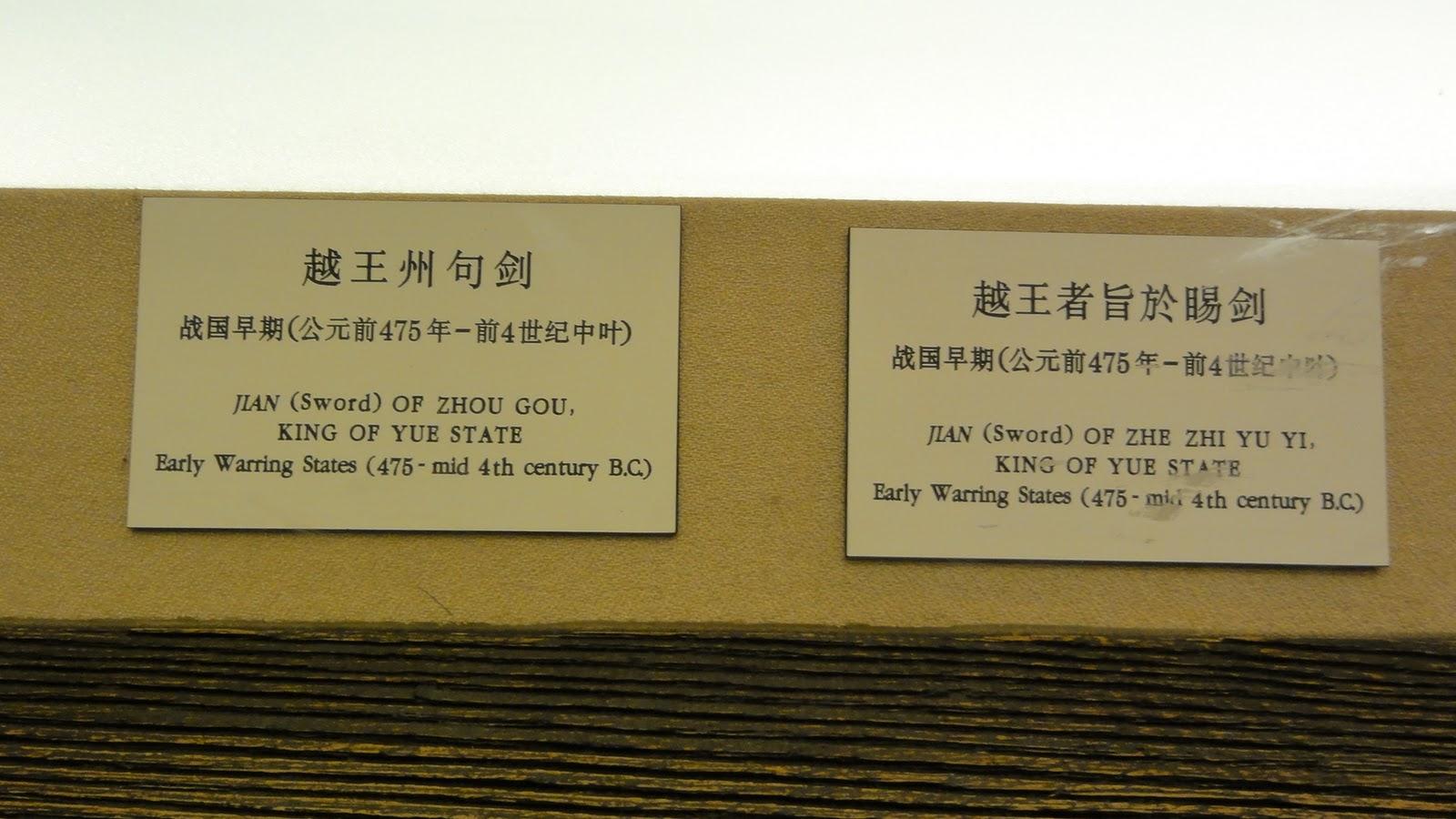 歷史背包客的筆記本: 者(ㄓㄨ)旨(ㄐㄧ)於睗(ㄕˋ)劍