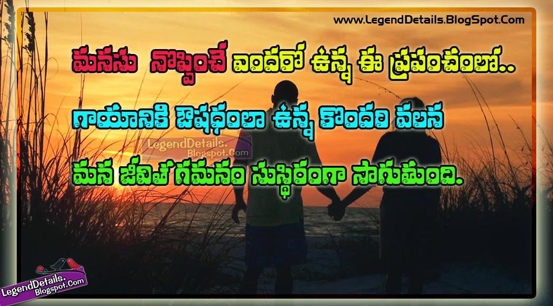 True Life And Relationship Quotes In Telugu Legendary Quotes
