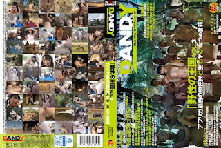 DANDY-462 Wild Kingdom VOL.3 Africa's Oldest Natives And Live Do Natsume Airi