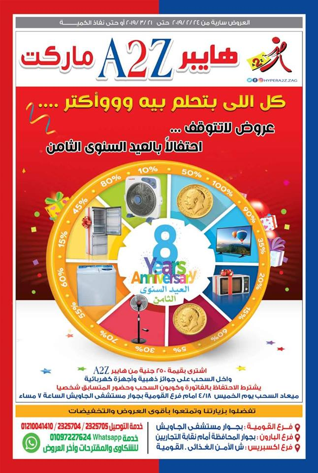 عروض هايبر ايه تو زد A2Z الزقازيق من 24 فبراير حتى 21 مارس 2019 العيد السنوى