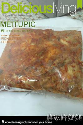 美味可口的韓式泡菜~~