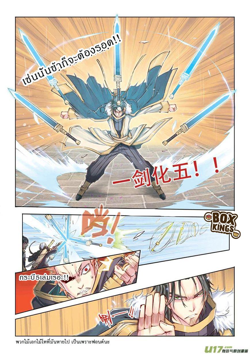 อ่านการ์ตูน Jiang Ye 13 ภาพที่ 16