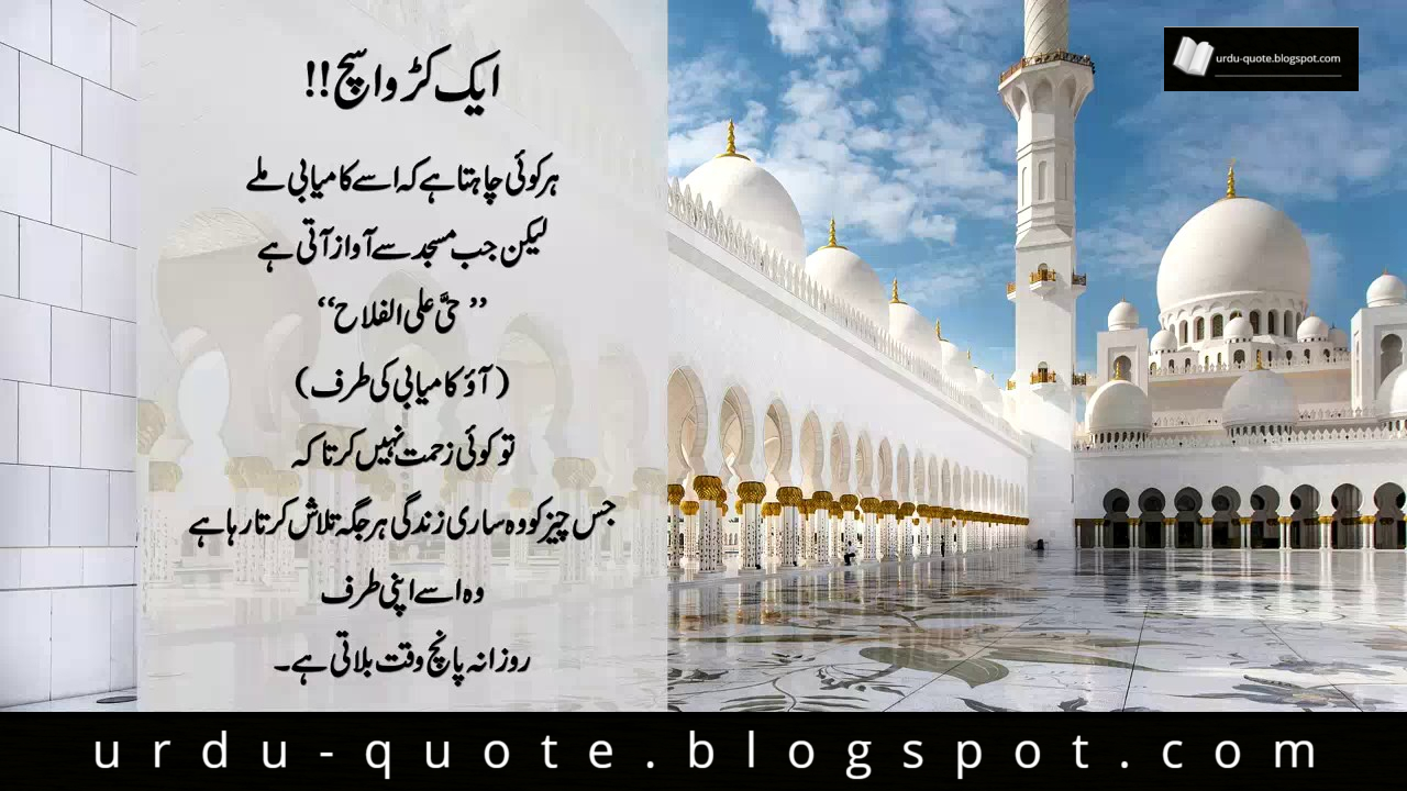 Urdu Quotes Best Urdu Quotes Famous Urdu Quotes Islamic Quotes