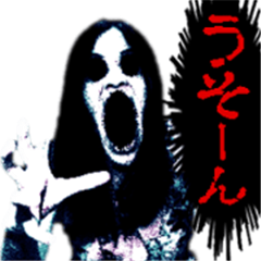 LINE Creators' Stickers - It moves! The horror sticker Example with