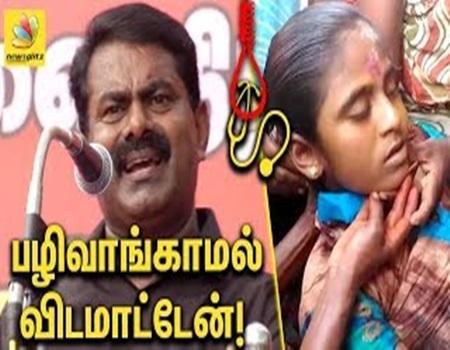 Seeman Angry Speech | NEET Anitha Death Latest