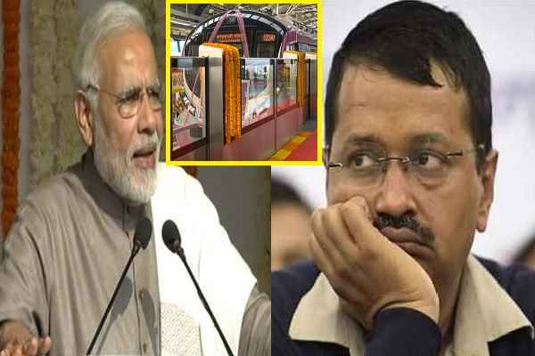 kejriwal-angry-with-pm-modi-not-invite-magenta-line-inauguration