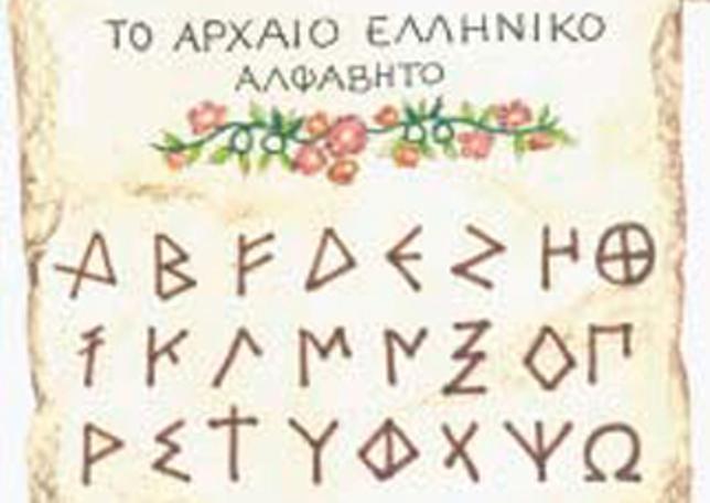 Αλφάβητο που γνωριμίες στην ελλάδα