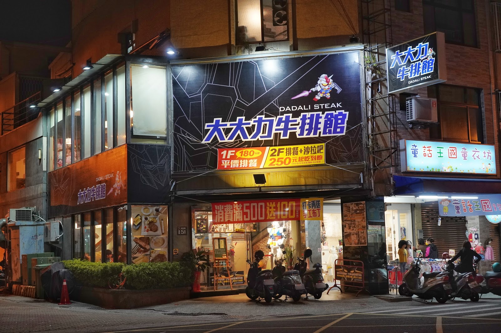 台南東區美食【大大力牛排館】店家外觀