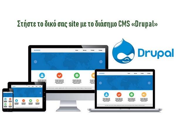 Δωρεάν CMS για δημιουργία ιστοσελίδων