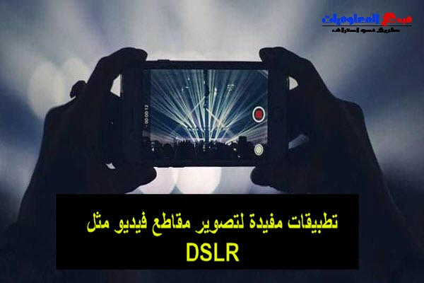 10 تطبيقات مفيدة لتصوير مقاطع فيديو مثل DSLR على جهاز iPhone الخاص بك