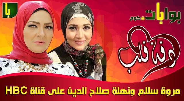 مروة سلام ونهلة صلاح الدين تقدمان برنامج دقة قلب على قناة HBC الصحة والجمال سابقا