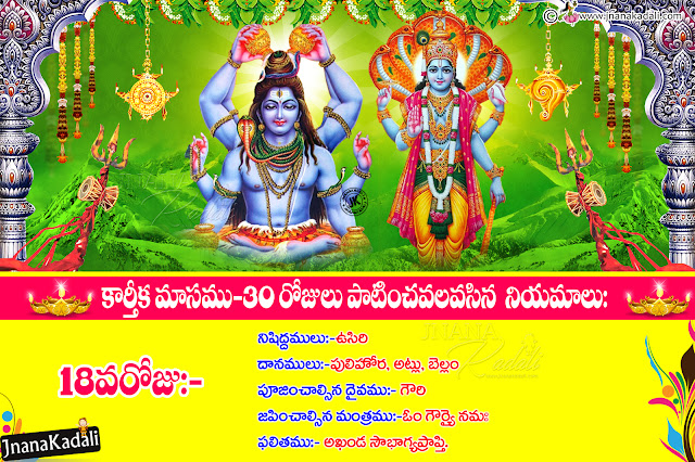 whats app sharing kartheekam information in telugu, daily telugu kartheeka masam information , 18th day kartheekam information in telugu