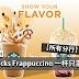 Starbucks Frappuccino 一杯只需要RM9!【所有分行】