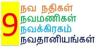 navamayam navakiragam navathaniyam navamani navanadhi. Podhu Arivu thagaval, GK in Tamil, நவ நதிகள் : நவமணிகள் : நவக்கிரகம் : நவதானியங்கள்