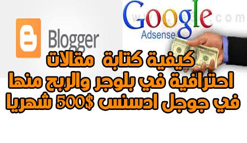الربح من بلوجر,احتراف بلوجر,مقالات احترافية في بلوجر,تصدر محركات البحث