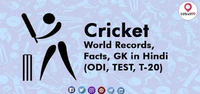 Cricket World Records, Facts, GK in Hindi (ODI, TEST, T-20)