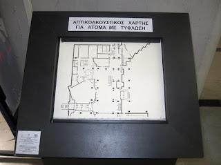 Οπτικοακουστικός χάρτης για άτομα με τύφλωση (κοντινή)