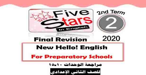 المراجعة النهائية فى اللغة الانجليزية للصف الثانى الاعدادى الترم الثانى 2020