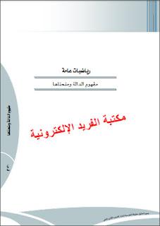 تحميل كتاب مفهوم الدالة ومنحناها pdf ، برابط مباشر