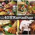 柔佛新山40家必吃的 Ramadhan Buffet,早鸟预订有优惠!真的让你一次吃个过瘾!
