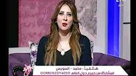 برنامج جراب حواء حلقة الثلاثاء 1-8-2017 مع فاطمة ودينا وغادة وعلا هاشم