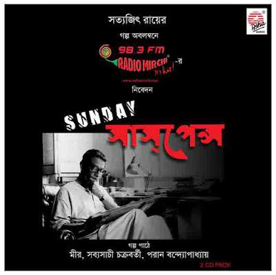 Sunday Suspense Saradindu Bandopadhyay -Adwitio