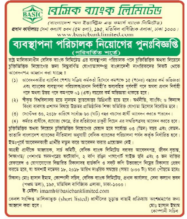 BASIC Bank Limited Director Job Circular 2018
