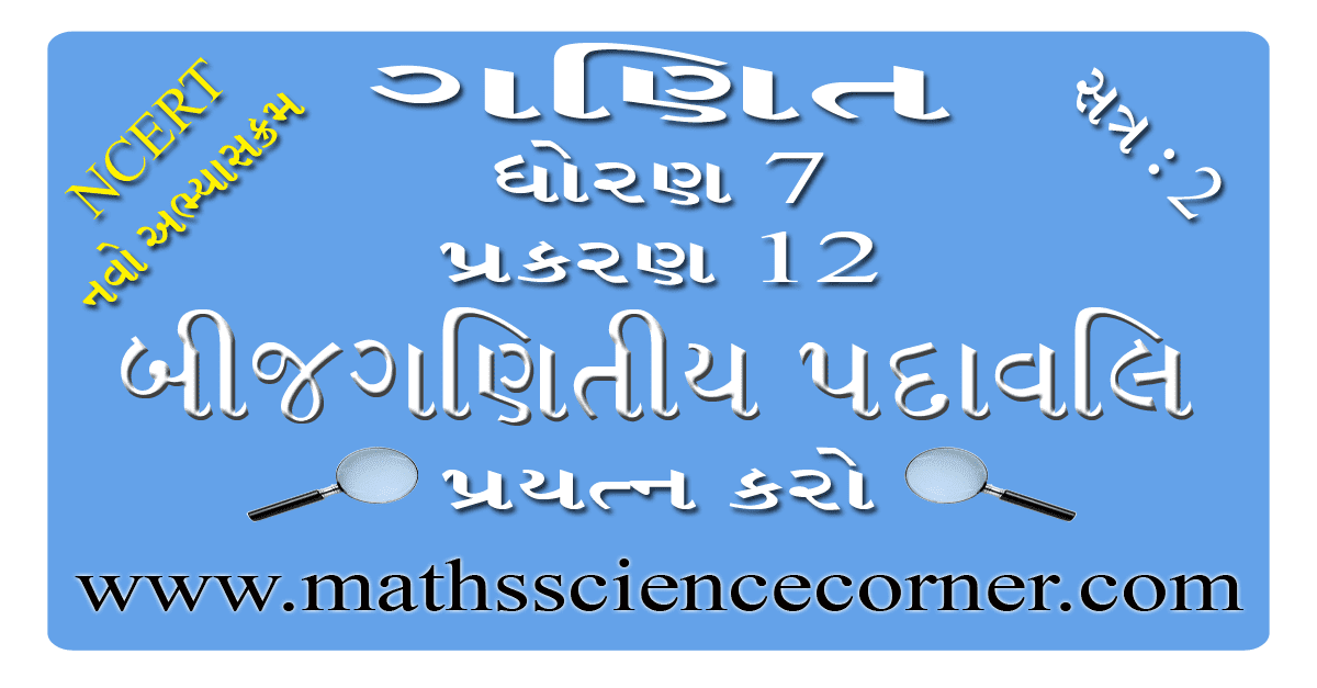 Maths Std 7 Prayatn Karo Pg No 230-233