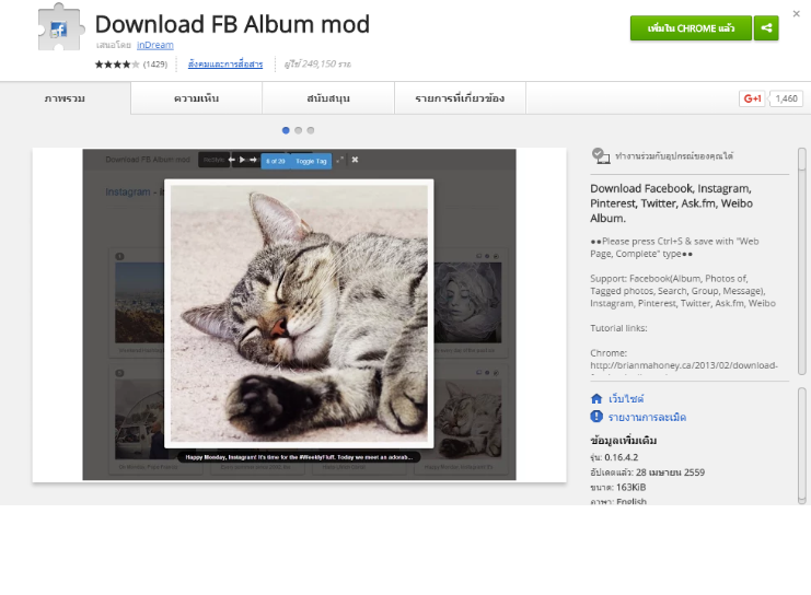 interi album da facebook chrome