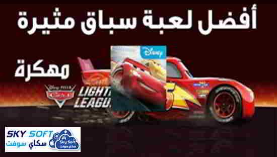 af3631b07 تحميل لعبة سباق السيارات Cars Lightning League مهكرة جاهزة للاندرويد ...