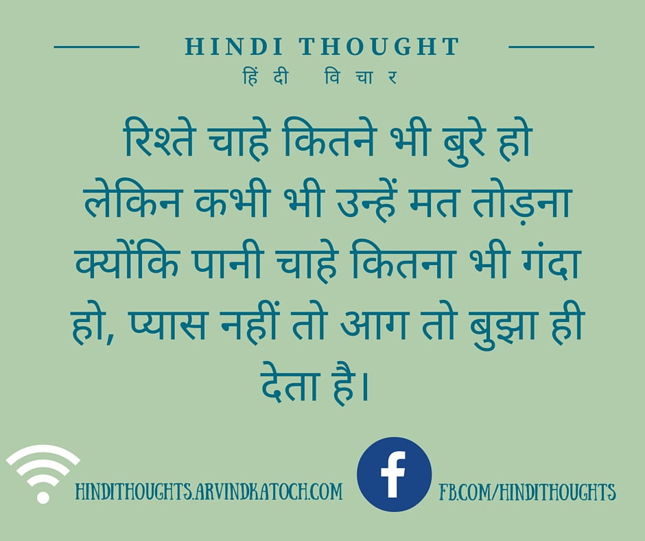 Hindi Thought Image No Matter How Bad Relationships Are