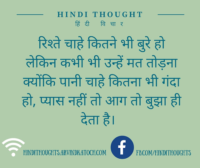 Hindi Thought, Image, No matter, how bad, relationships, रिश्ते, बुरे, thirst,