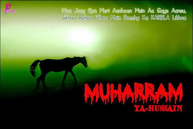 Ashura Fasting Day sms message wishes greetings quotes shayari urdu wallpaper pics photo graphics scrap Ghazals 10th of Muharram poetry