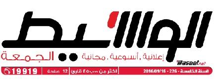 جريدة وسيط الأسكندرية عدد الجمعة 16 سبتمبر 2016