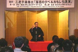 講師・三遊亭楽春のCS向上コミュニケーション講演会の風景。