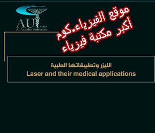 كتاب الليزر وتطبيقاته في الطب