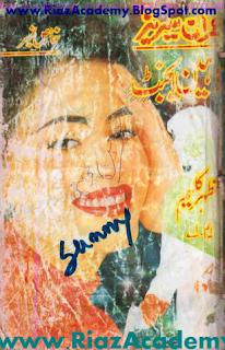 Zaheen Agent ذہین ایجنٹ (Imran  Series) by Mazhar Kaleem