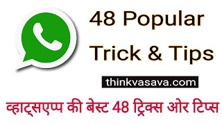 Whatsapp 48 Tricks and tips in Hindi