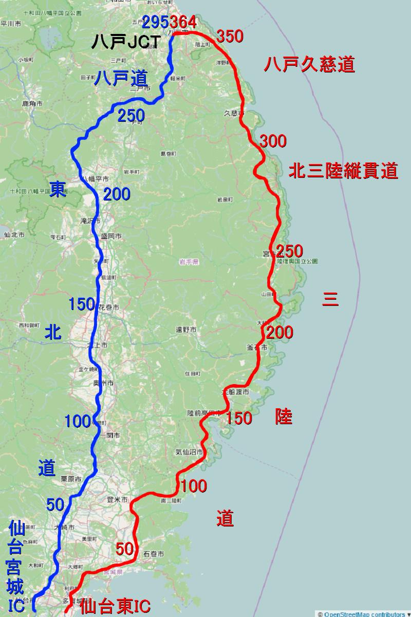 自動車 道 三陸