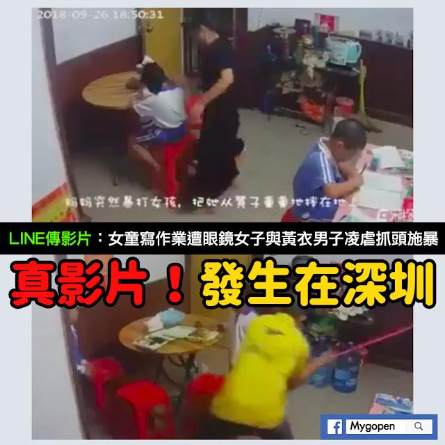 中國 深圳 虐童 LINE傳虐童影片發生在深圳