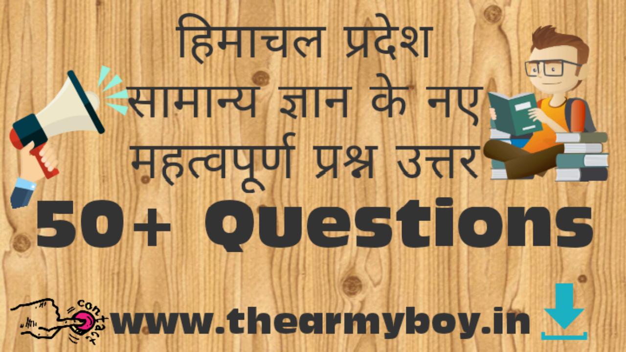 General Quiz Questions Pdf